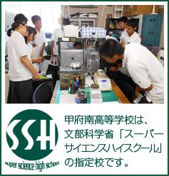 甲府南高等学校は文部科学省「スーパーサイエンスハイスクール」の指定校です。