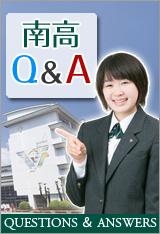 南高Q&A