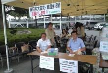 東日本大震災義援金募金活動