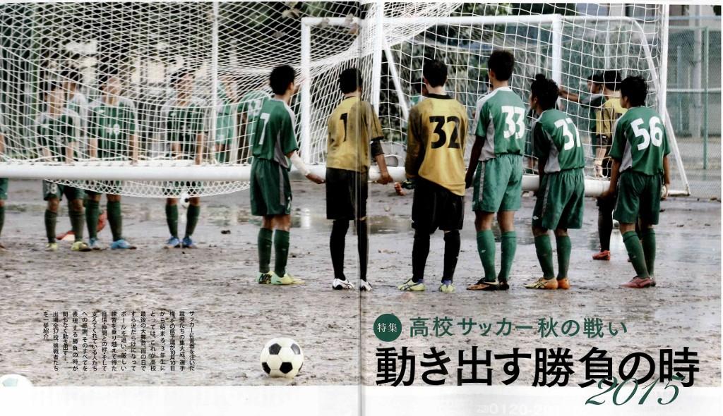 2015/9/25発売 山梨スピリッツ