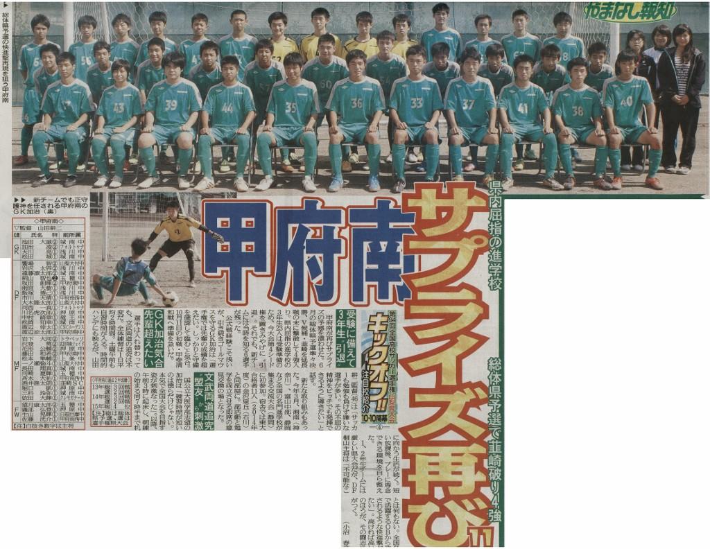 2015/9/12付 スポーツ報知
